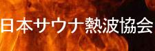 日本サウナ熱波協会