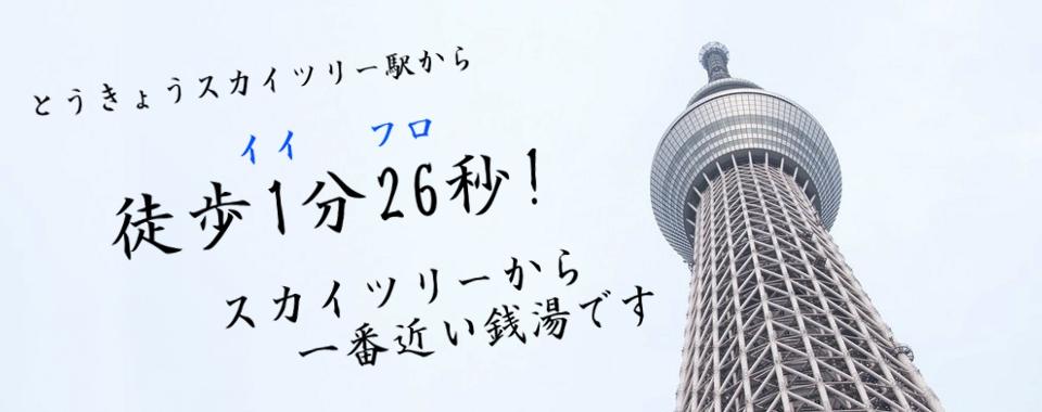 東京スカイツリー から 一番近い 銭湯 とうきょうスカイツリー駅 押上駅