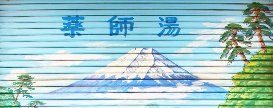 薬師湯 東京都 墨田区 で続く昔ながらの 銭湯