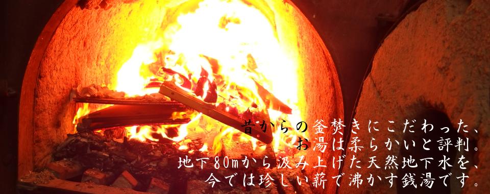 江戸 情緒が香る 釜焚きの銭湯 薪