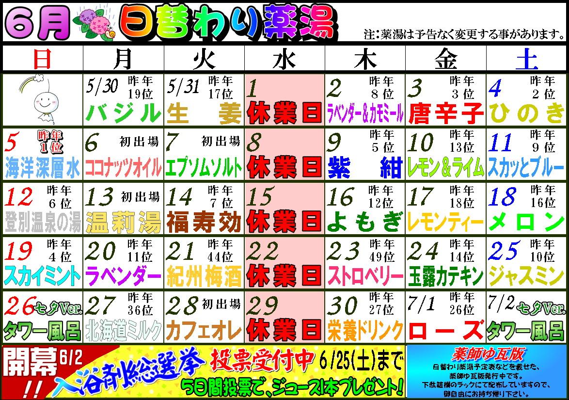 日替り薬湯 一ヶ月