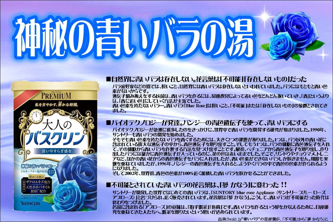 神秘の青いバラの湯