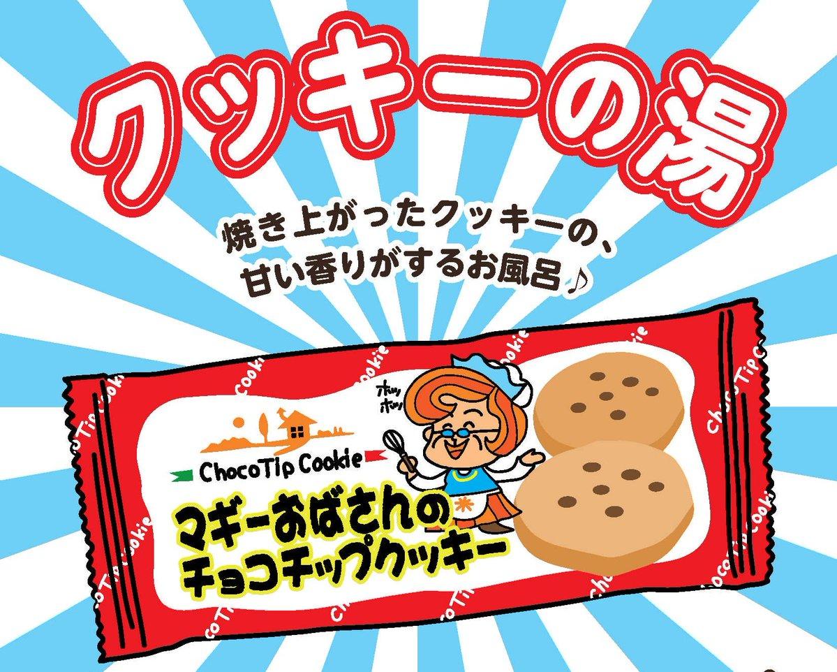 クッキーの湯