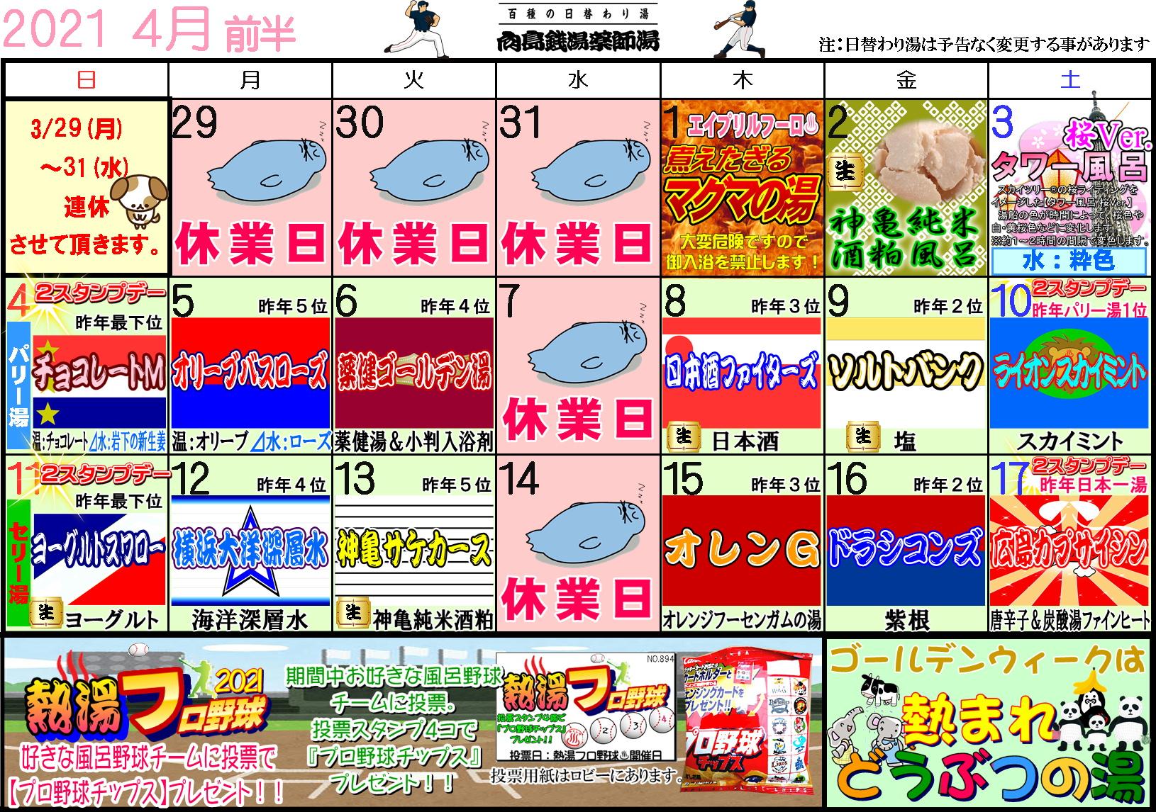 【日替り薬湯】4月前半