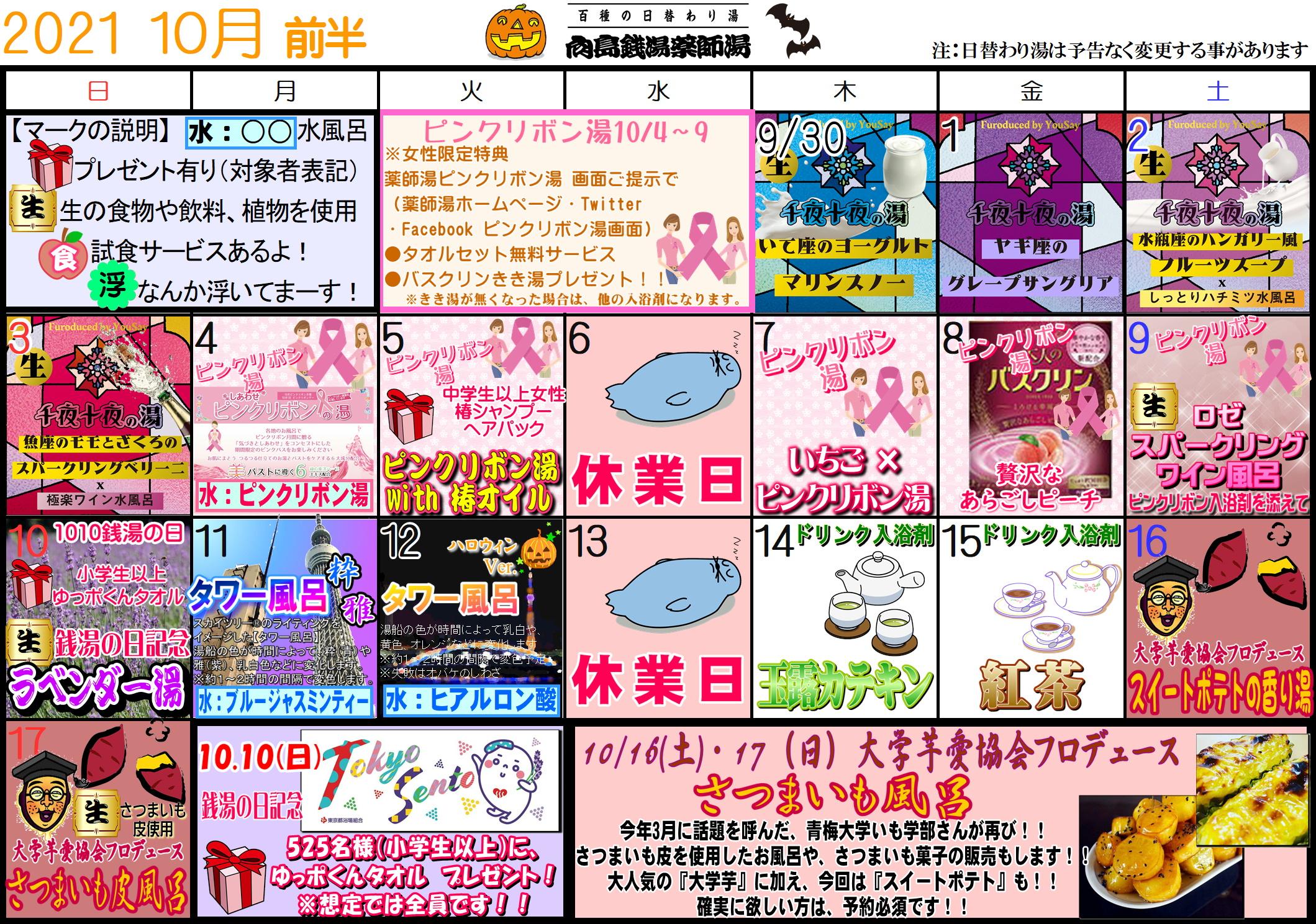 【日替り薬湯】10月前半